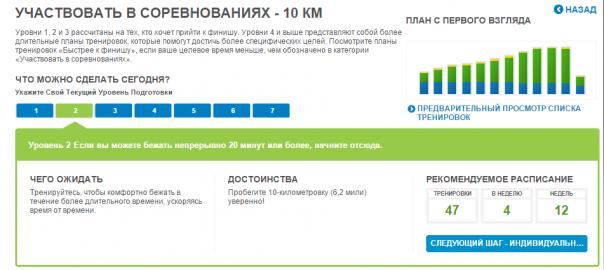 micoach-10km